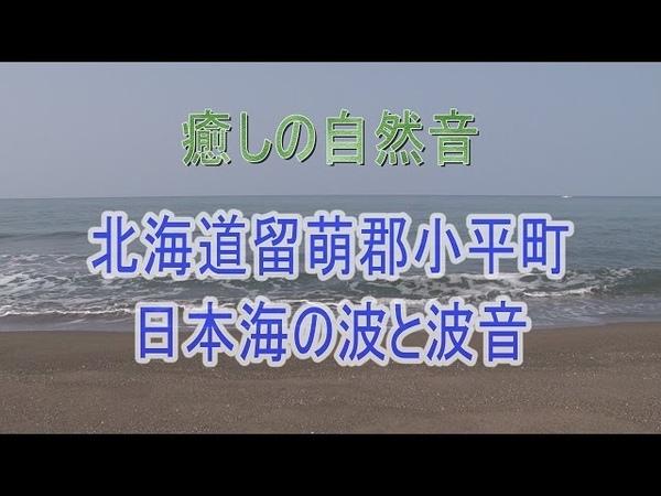 ステレオ作業BGM 癒しの自然音 小平町日本海の砂浜