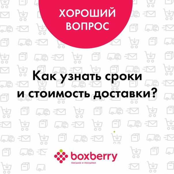 Boxberry рассчитать стоимость доставки калькулятор магазин монетка каталог акций