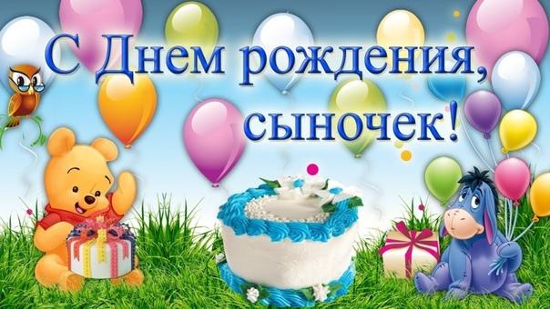 Поздравления с днем рождения 1 годик сына от родителей