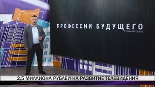 Тагильские депутаты выделили средства на развитие местного телевидения