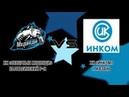 1/2 финала на Кубок ПЛХЛ. Дивизион D Северные Медведи - Инком 52 2-й матч