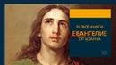 ПОЧЕМУ ТЫ ВЕРИШЬ В ИИСУСА?ПАСТОР МАКСИМ ГАРКАВЕНКО
