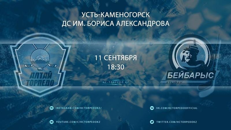 Алтай Торпедо Бейбарыс 11 09 2018