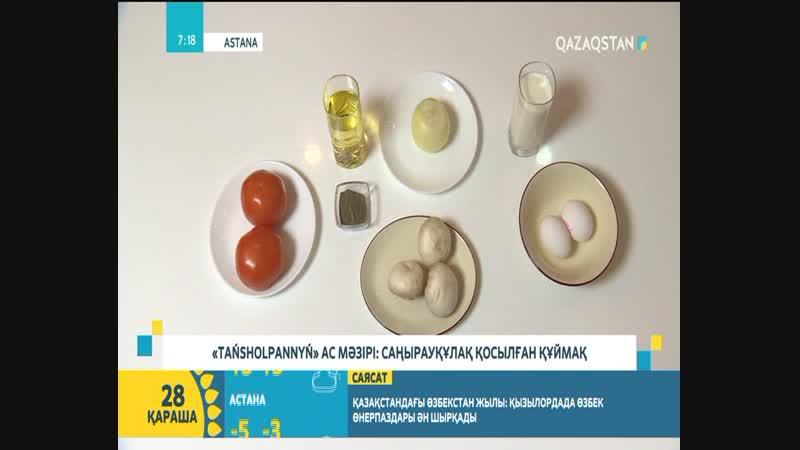 Tańsholpannyń ас мәзірі Саңырауқұлақ қосылған құймақ