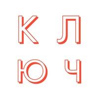 Логотип КЛЮЧ