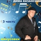 Дима Казанский - Казань 90-х