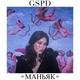 GSPD - Маньяк