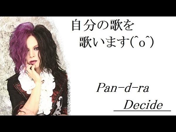 80. Pan-d-ra / Decide【自分の歌を歌ってみた】(^o^)