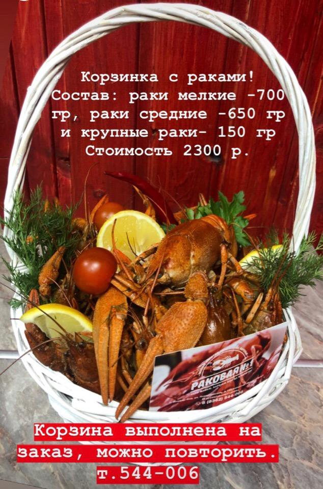 Бар, кафе, доставка «Раковая № 1» - Вконтакте
