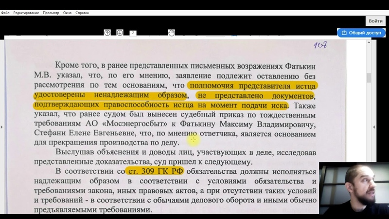 Суд по ЖКХ иск Мосэнергосбыт Анализ решения суда