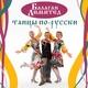 Радио ВАНЯ - Вася-Василек