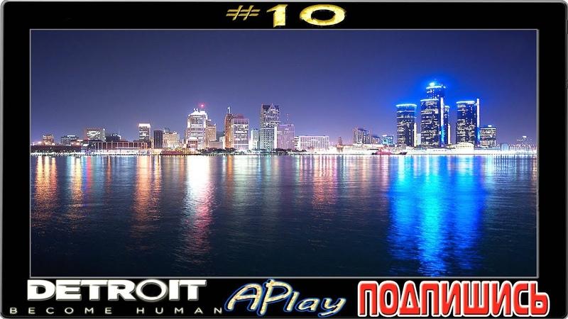 Detroit Become Human™ ► IT-ишник по имени Detro ► Финал 10 (стрим)