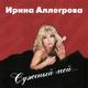 Игорь Николаев feat. Ирина Аллегрова - Миражи