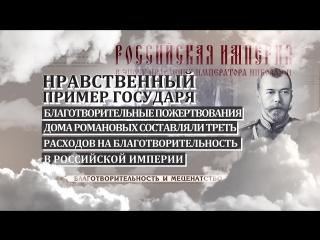 Эпоха Николая II_Меценатство
