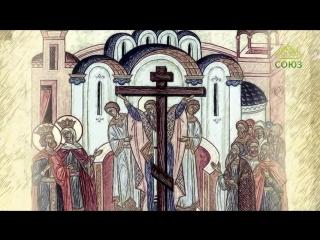 Мульткалендарь 27 сентября: Воздвижение Честного и Животворящего Креста Господня