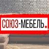 «Союз-Мебель»  купить мебель в Севастополе