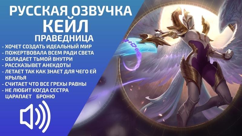 Кейл Праведница - Русская Озвучка - Лига Легенд