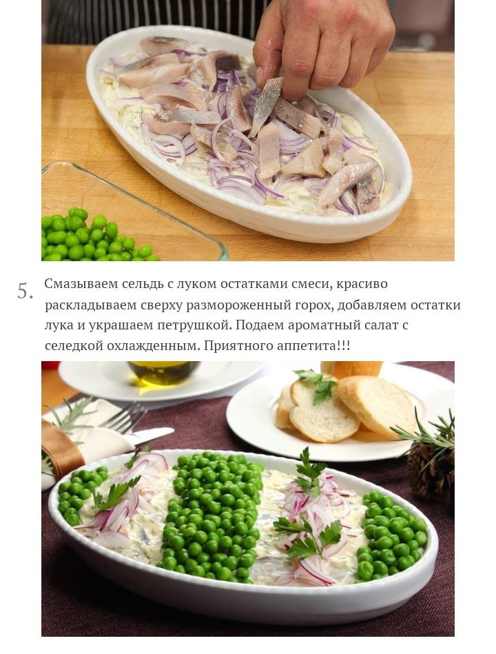 Салат с сельдью, зеленым горошком и фасолью, изображение №3