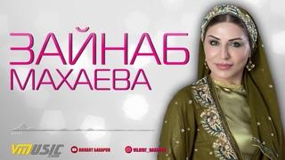 😍😍 Зайнаб Махаева | Красивая Песня | Аварские Песни 2019 😍😍