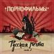 Порнофильмы feat. Лёха Никонов - Не доверяйте правительству! (feat. Лёха Никонов)