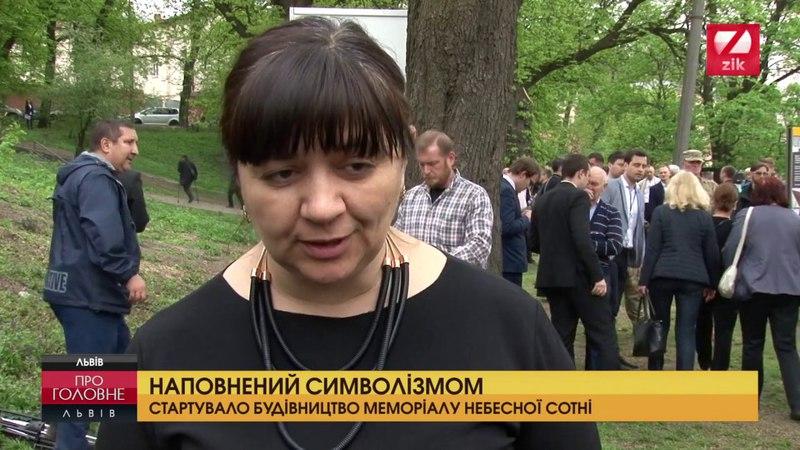 У Львові дали старт будівництву меморіалу пам'яті Небесної Сотні