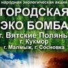 ЭКОбомба г.Вятские Поляны, Кукмор, Малмыж