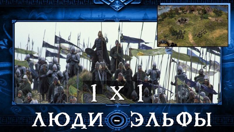 Властелин колец - ЭПИЧНАЯ БИТВА за Средиземье! 1 vs 1!Люди - Эльфы.Боромир, Lord of the rings bfme 2