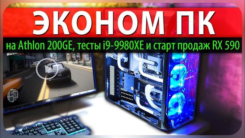 Эконом ПК на Athlon 200GE, тесты i9-9980XE и старт продаж Radeon RX 590