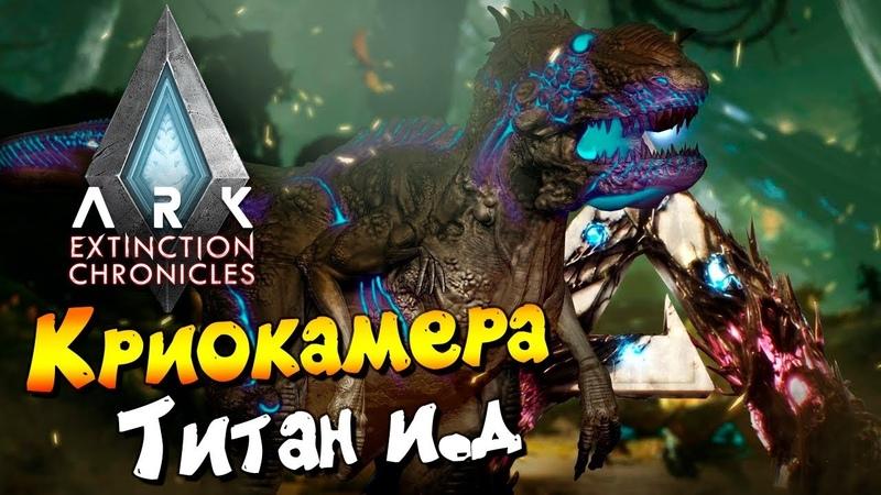 Ark: Extinction Ледяной Титан Криокамера Волны заражённых Дино.