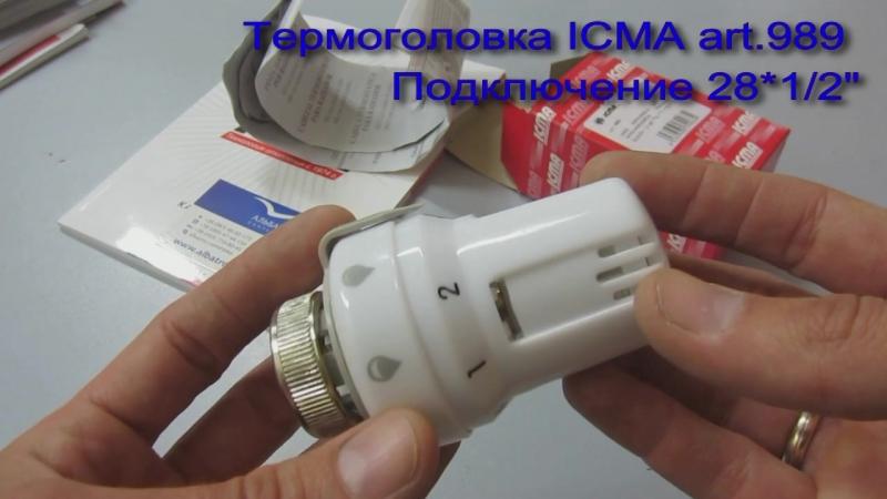 ТЕРМОГОЛОВКА ICMA 28X1 5 АРТ 986
