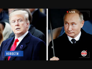 Французский завтрак: о чём говорили Путин и Трамп