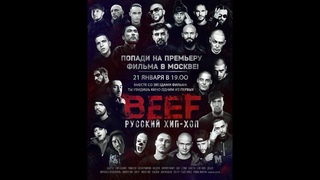 #новинка #BEEF #Русский #Хип-Хоп #Премьера #Москва #Рома #Жиган #Russian #Hip #Hop #BEEF