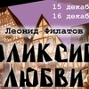 «Эликсир любви» 15 и 16 декабря