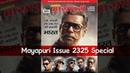Mayapuri Magazine l Mayapuri Edition 2325 l Funny Video l Comedy Video l Bharat Movie l Mayapuri Cut