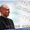 Евгений Королёв. Песни