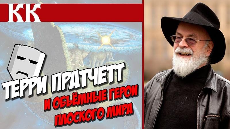 Терри Пратчетт и объёмные герои Плоского Мира