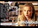 Врачиха 1 2 3 4 5 6 7 8 серия 2014 Мелодрама