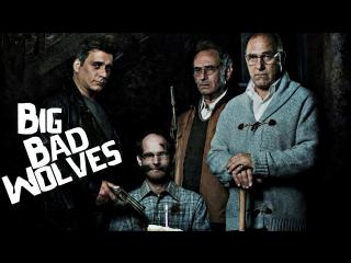 """""""очень плохие парни / big bad wolves,"""" (2013) 1080p. (16+)"""