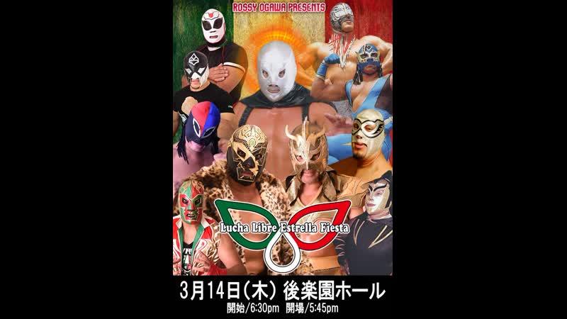 Estrella Executive Committee Stardom Tokyo Gurentai Produce Lucha Libre Estrella Fiesta 2019 2019 03 14