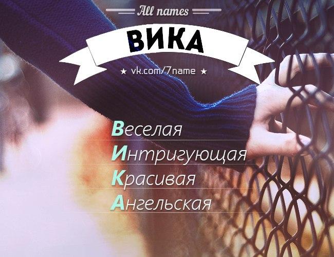 Фото с именем вика