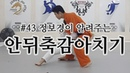 [한판TV] 정보경이 알려주는 안뒤축감아치기 한판TV 이벤트 (kouchi-makikomi Instagram Event)