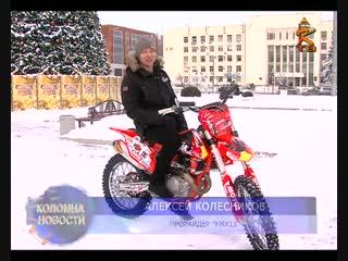 Алексей Колесников  анонс новогоднего шоу