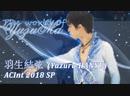 羽生結弦 (Yuzuru HANYU) Autumn Classic International 2018 SP