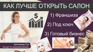3 варинта - КАК ОТКРЫТЬ САЛОН (красоты, массажа) по франшизе под ключ или готовый бизнес