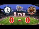 FIFA 19   Profi Club   4Stars   104 сезон   ПЛ   Dynamo - Cossacks   8 тур