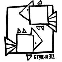 Логотип Студия 312
