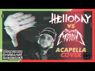 Helloday - Пошлая Молли (a capella поппури cover)