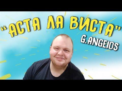 Вспоминаем Сергея Спирова Gabriel Ange1os Ангелоса и весело играем новая техника в wot скоро