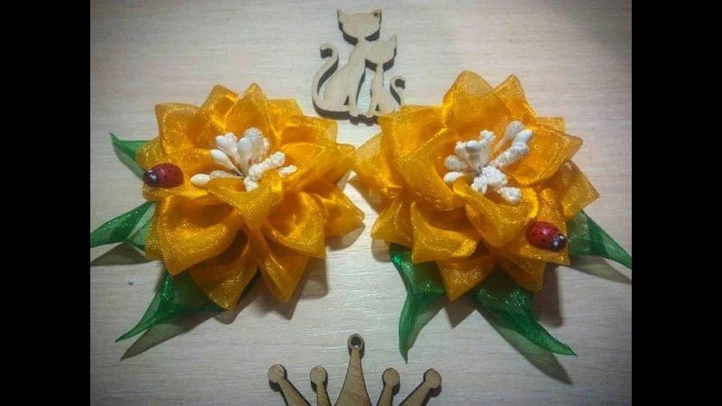 цветок из лент Канзаши Kanzashi МК bloemen gemaakt van satijnen lint decoratie şerit çiçekler