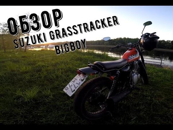 ОБЗОР | suzuki grasstracker bigboy